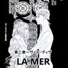 LA MER ~第二章 ヴェル・ディヴ~ 1,2ページアップしました。