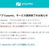 【悲報】わりかんアプリpaymoサービスの提供を終了
