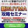 【驚愕】あなたの売れない悩み?全て解決!月収400万円達成!