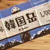 登山記録~韓国岳~