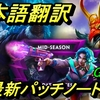 SMITE 最新パッチノート GOD編 (Mid-Season Update Notes)