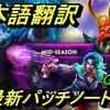 SMITE 最新パッチノート GOD編 (Mid-Season Update Notes)