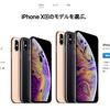 iPhone XS Maxを予約しました。今回も64GBモデルを選んだ理由