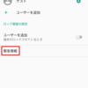 Android 7.0 「緊急情報」表示機能