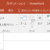 Office365 Proplus PowerPointのアイコン挿入