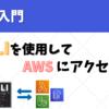 AWS入門~CLIを使用してAWSにアクセス