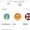 LINE Payの300億円キャンペーンでスタバ1,500¥分タダで飲んじゃおう
