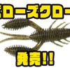 【ジークラック】フルリブボディのクローワーム「ベローズクロー」発売!