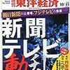 週刊東洋経済「新聞・テレビ動乱」