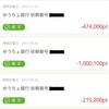 今月の副収入(*´꒳`*)