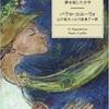 小説 :アルケミスト -夢を旅した少年