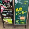 【道東自動車道PA】占冠PA(上り)U.S Burger Shopで小腹を満たして休憩