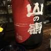 【福岡寿酒比べ】山の壽、純米吟醸 雄町&三井の寿、純米吟醸 大辛口 山田錦の味。