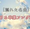 【隠れた名曲】卒業生じゃなくても泣ける!?卒業ソング5選!