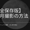 【月の撮影方法】2021年 完全保存版
