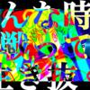 関暁夫からの緊急クエスチョン【ゴールド・コード】の意味を考察【やりすぎ都市伝説】