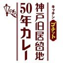 神戸旧居留地50年カレーおじさん