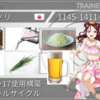 【USUMシーズン17】餃子スタン