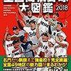 【永久保存版】全国高校野球大図鑑2018
