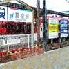 所用で豊田市に行ったついでに猿投駅周辺をあてもなく歩いた(前編)