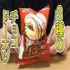 3種のチョコドーナツ(山崎パン)、クリーム・ホイップ・ダイス!!