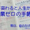 【主催イベント情報】 残業ゼロの手帳術、ほか
