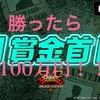 【スト5AE】ときど・ハイタニなど6名のプレーヤーに勝てば100万円!?