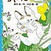 『旅猫リポート』 有川浩/作 村上勉/絵 講談社青い鳥文庫