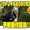 【レイドジャパン】オカッパリ専用設計のヒップバッグ「 バンクトレイル 2020モデル」通販予約受付開始!