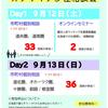 「北海道で暮らそう!オンライン移住相談会」に参加する件
