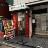 【今週のラーメン2910】 旨辛ラーメン表裏 高田馬場店 (東京・高田馬場) 冷やし中華