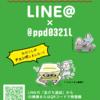LINE@アカウント消滅大騒動 〜再登録、おねがいします〜