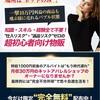 【年商8億の社長が伝授】初心者でも初月から月収100万円を狙える海外ビジネスを公開!