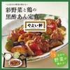 【やよい軒】「彩野菜と鶏の黒酢あん定食」を食べた感想。1/3日分の野菜が摂れる期間限定メニュー!