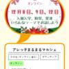『ながさき井戸端パーティー 12月8日㈫アレっ子イベントの掲載♪♪』