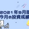 【2021年9月版】今月の投資成績
