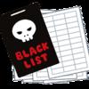 ニコニコのリスト型アカウントハッキング攻撃
