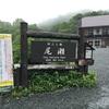 2020年7月23-25日 尾瀬・燧ヶ岳・至仏山