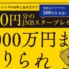 【モバトク】ジャパンネット銀行ネットキャッシングカード発行で8,100ANAマイル!