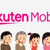 楽天モバイルが2020年4月に携帯キャリア事業を本格サービス開始!