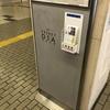 大阪メトロの各駅のポケット時刻表は…