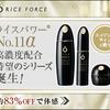 4月20日!楽天ショップお得情報 No.4