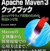 Ubuntu 14.04.1 LTS に maven の最新版をインストールする。