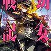 コミック「幼女戦記」⑤第13巻~第15巻