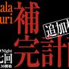 イベントレポート「市ヶ谷Geek★Night#17 ScalaMatsuri補完計画 〜追加枠をきみに〜 [ScalaMatsuri非公式]」