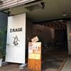 【今週のラーメン2022】 麺尊RAGE (東京・西荻窪) 軍鶏そば+プレミアムモルツ小瓶