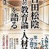 11.10(土) 経典との対話『吉田松陰「現代の教育論・人材論」を語る』
