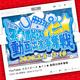 大物YouTuberスカイの動画に出演するチャンス! 『スカイピース☆イニ☆ 動画出演権争奪戦』