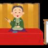 上方で活躍した江戸落語家、東京で活躍した上方落語家