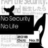 技術書典5で新刊を出します(セキュア旅団 - 「あ10」